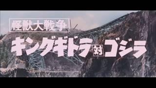 怪獣大戦争 előzetes